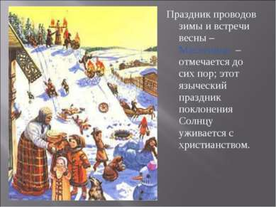 Праздник проводов зимы и встречи весны – Масленица – отмечается до сих пор; э...