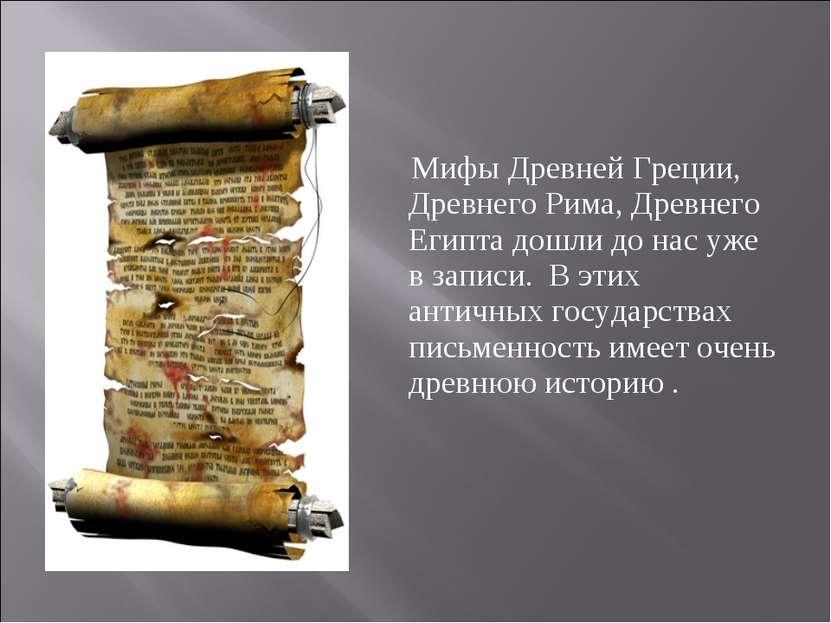 Мифы Древней Греции, Древнего Рима, Древнего Египта дошли до нас уже в записи...