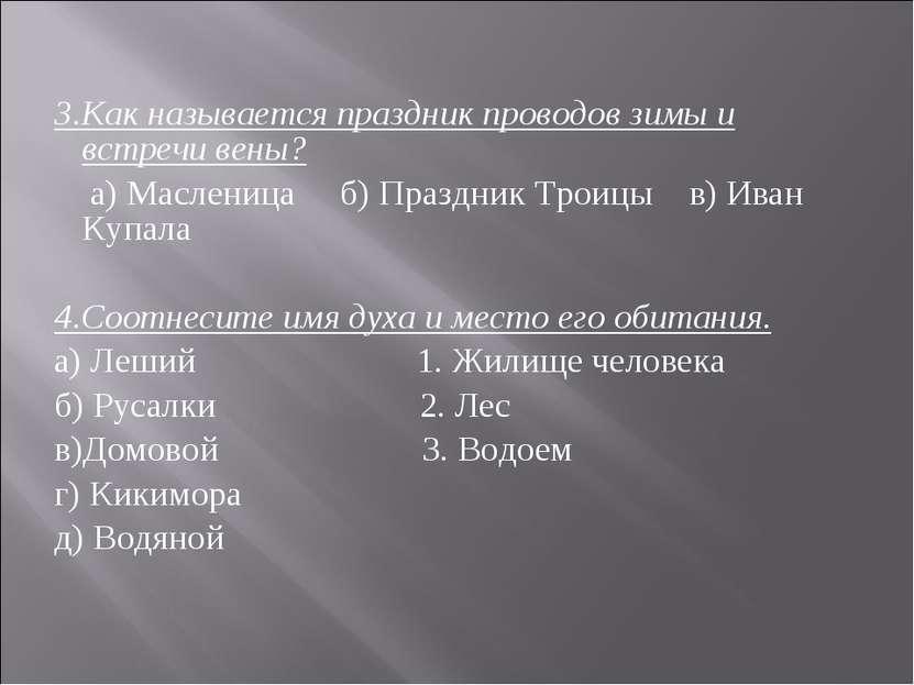 3.Как называется праздник проводов зимы и встречи вены? а) Масленица б) Празд...