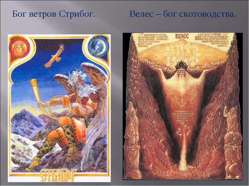 Бог ветров Стрибог. Велес – бог скотоводства.
