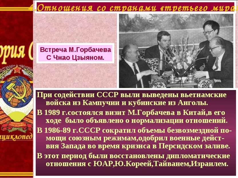 4.Отношения со странами «третьего мира». Встреча М.Горбачева С Чжао Цзыяном. ...