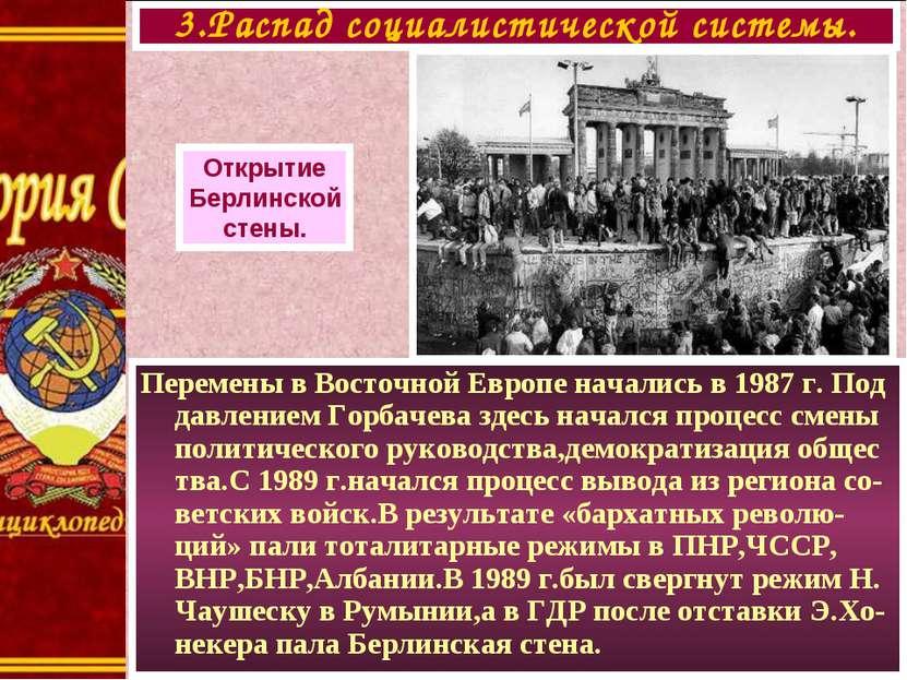 Перемены в Восточной Европе начались в 1987 г. Под давлением Горбачева здесь ...