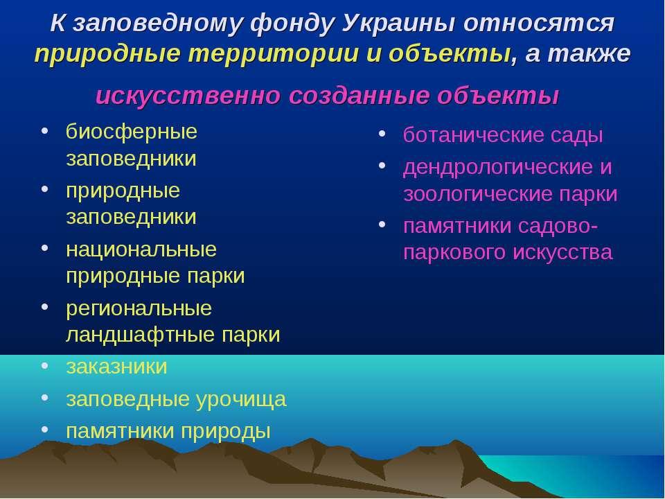 К заповедному фонду Украины относятся природные территории и объекты, а также...