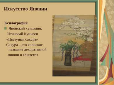 Искусство Японии Ксилография Японский художник Итиносай Куниёси «Цветущая сак...