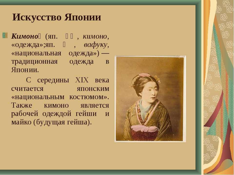 Искусство Японии Кимоно (яп. 着物, кимоно, «одежда»;яп.服, вафуку, «националь...
