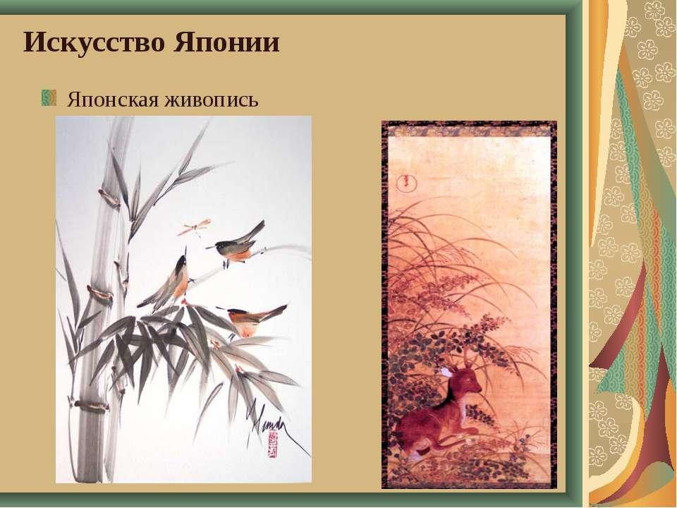Искусство Японии Японская живопись
