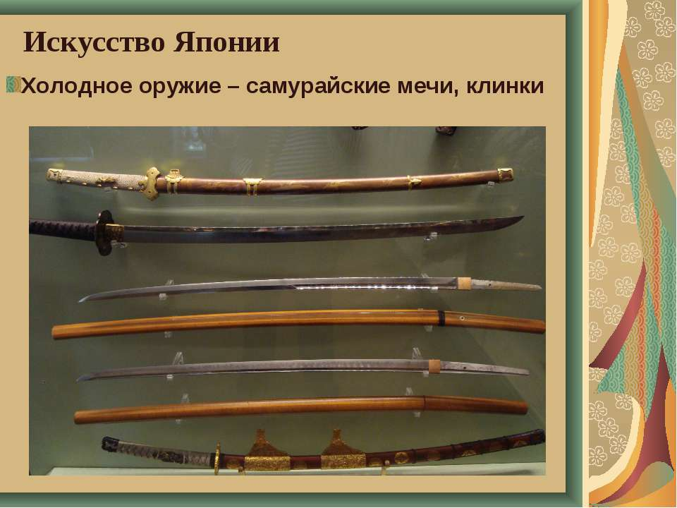 Искусство Японии Холодное оружие – самурайские мечи, клинки