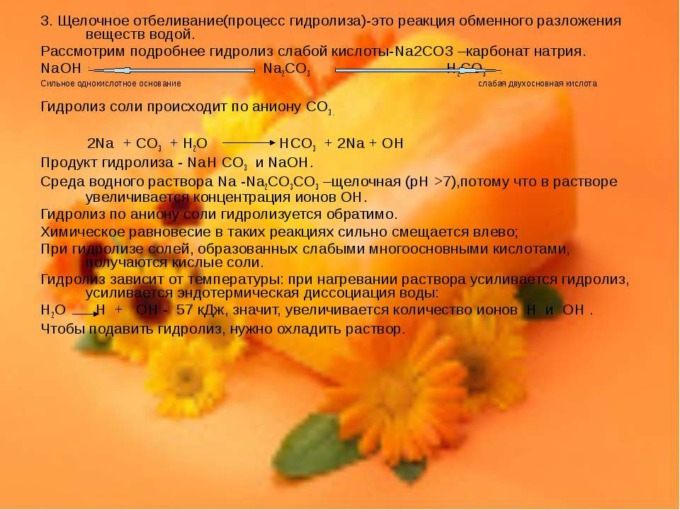 3. Щелочное отбеливание(процесс гидролиза)-это реакция обменного разложения в...