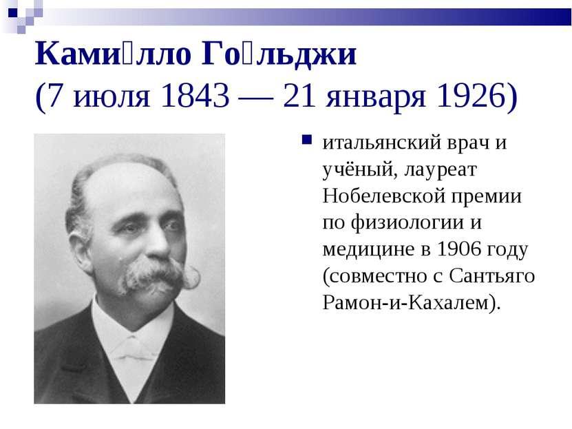 Ками лло Го льджи (7 июля 1843 — 21 января 1926) итальянский врач и учёный, л...