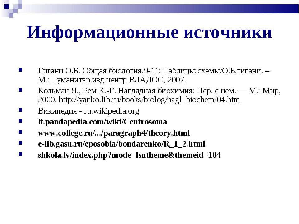 Информационные источники Гигани О.Б. Общая биология.9-11: Таблицы:схемы/О.Б.г...