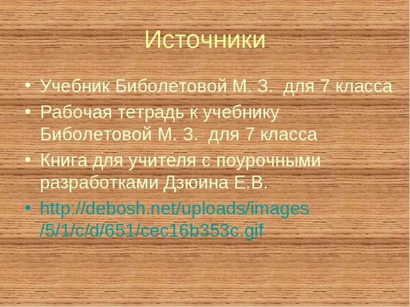 Источники Учебник Биболетовой М. З. для 7 класса Рабочая тетрадь к учебнику Б...