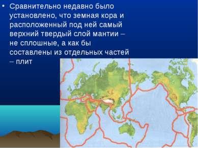 Сравнительно недавно было установлено, что земная кора и расположенный под не...