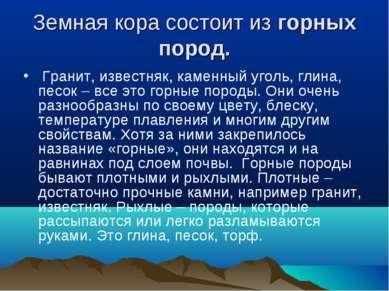 Земная кора состоит из горных пород. Гранит, известняк, каменный уголь, глина...