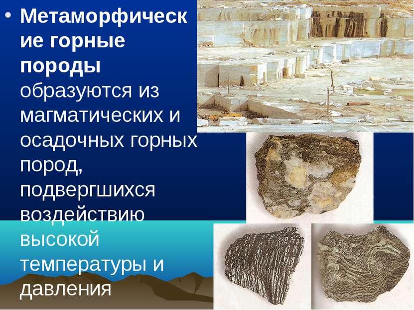 Метаморфические горные породы образуются из магматических и осадочных горных ...