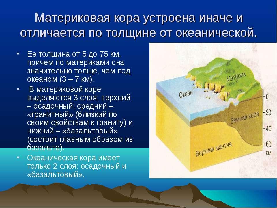 Материковая кора устроена иначе и отличается по толщине от океанической. Ее т...