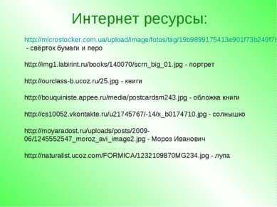Интернет ресурсы: http://microstocker.com.ua/upload/image/fotos/big/19b989917...