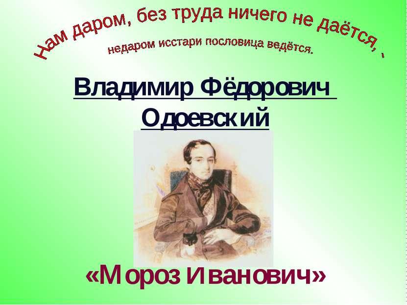 Владимир Фёдорович Одоевский «Мороз Иванович»