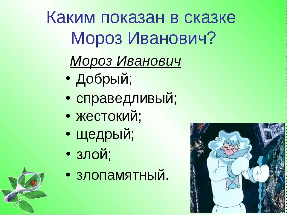 Каким показан в сказке Мороз Иванович? Добрый; справедливый; жестокий; щедрый...