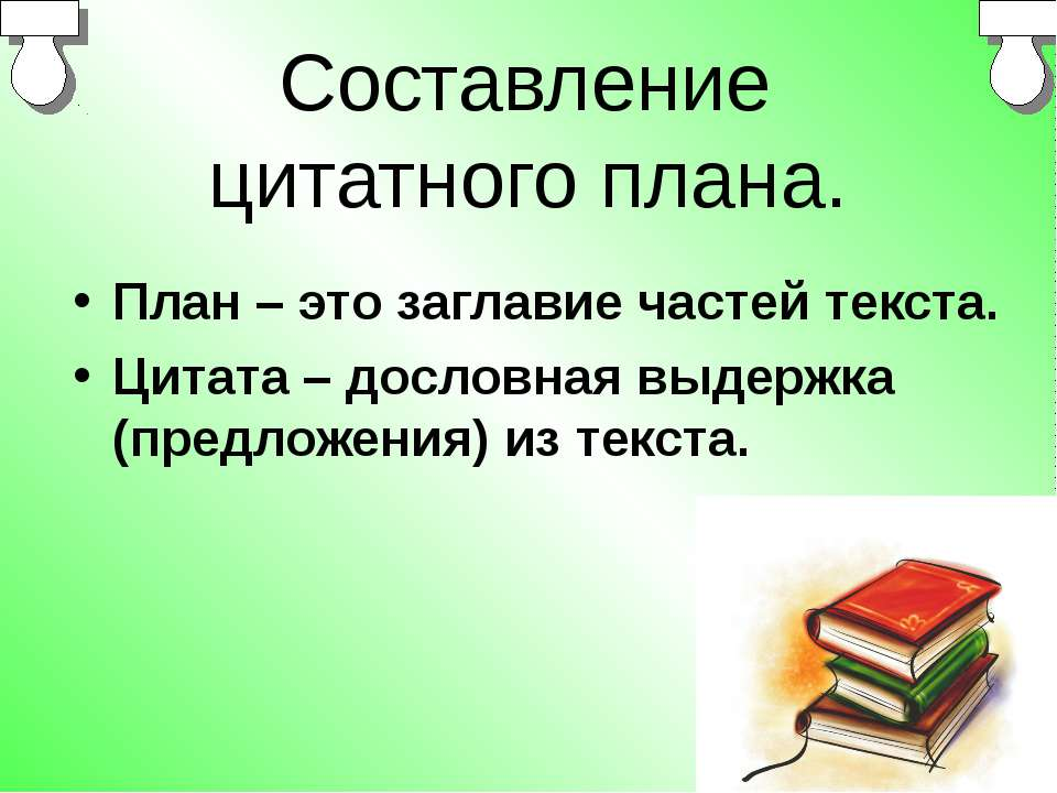 Составление цитатного плана. План – это заглавие частей текста. Цитата – досл...
