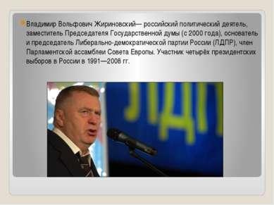 Владимир Вольфович Жириновский— российский политический деятель, заместитель ...
