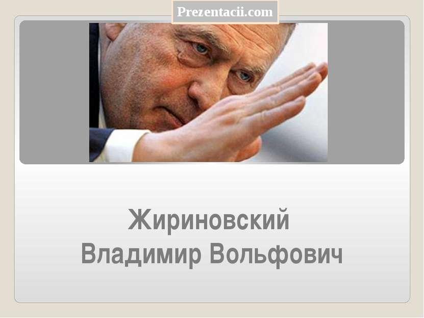 Жириновский Владимир Вольфович Prezentacii.com