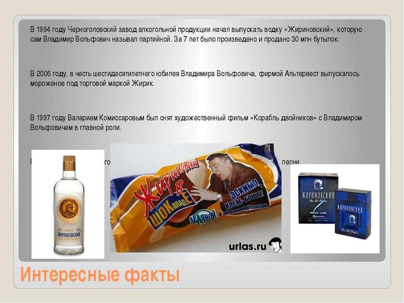 Интересные факты В 1994 году Черноголовский завод алкогольной продукции начал...