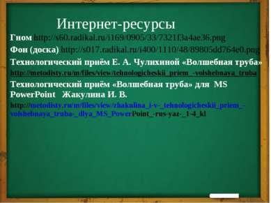 Гном http://s60.radikal.ru/i169/0905/33/7321f3a4ae36.png Фон (доска) http://s...