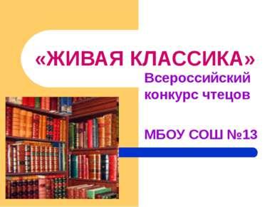 «ЖИВАЯ КЛАССИКА» Всероссийский конкурс чтецов МБОУ СОШ №13