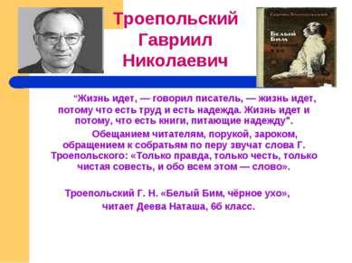 """""""Жизнь идет, — говорил писатель, — жизнь идет, потому что есть труд и есть на..."""