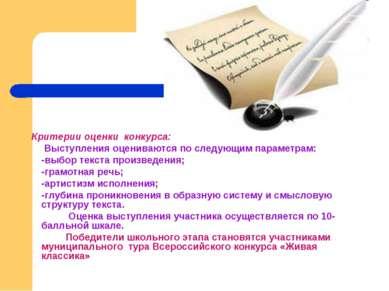 Критерии оценки конкурса: Выступления оцениваются по следующим параметрам: -в...