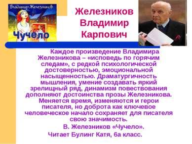 Каждое произведение Владимира Железникова – «исповедь по горячим следам», с р...