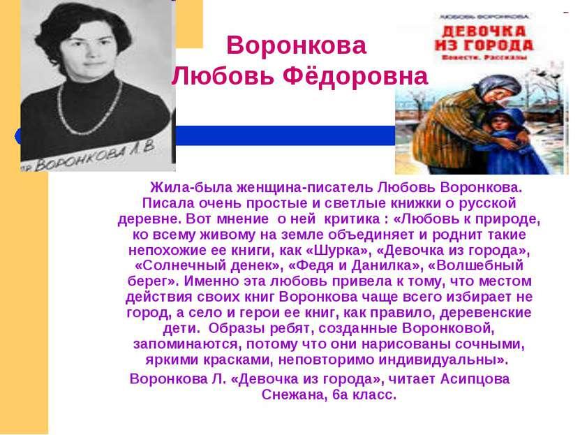 Жила-была женщина-писатель Любовь Воронкова. Писала очень простые и светлые к...