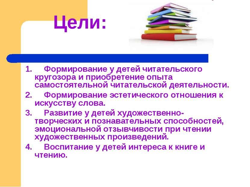 Цели: 1. Формирование у детей читательского кругозора и приобретение опыта са...