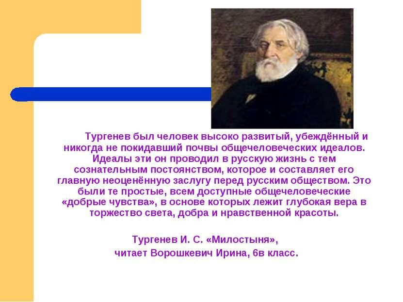 Тургенев был человек высоко развитый, убеждённый и никогда не покидавший почв...