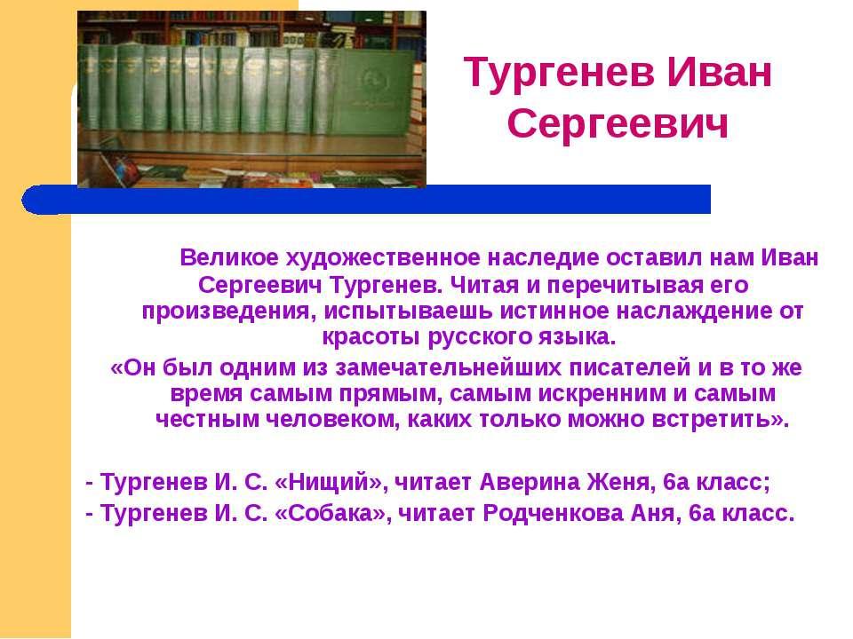 Великое художественное наследие оставил нам Иван Сергеевич Тургенев. Читая и ...