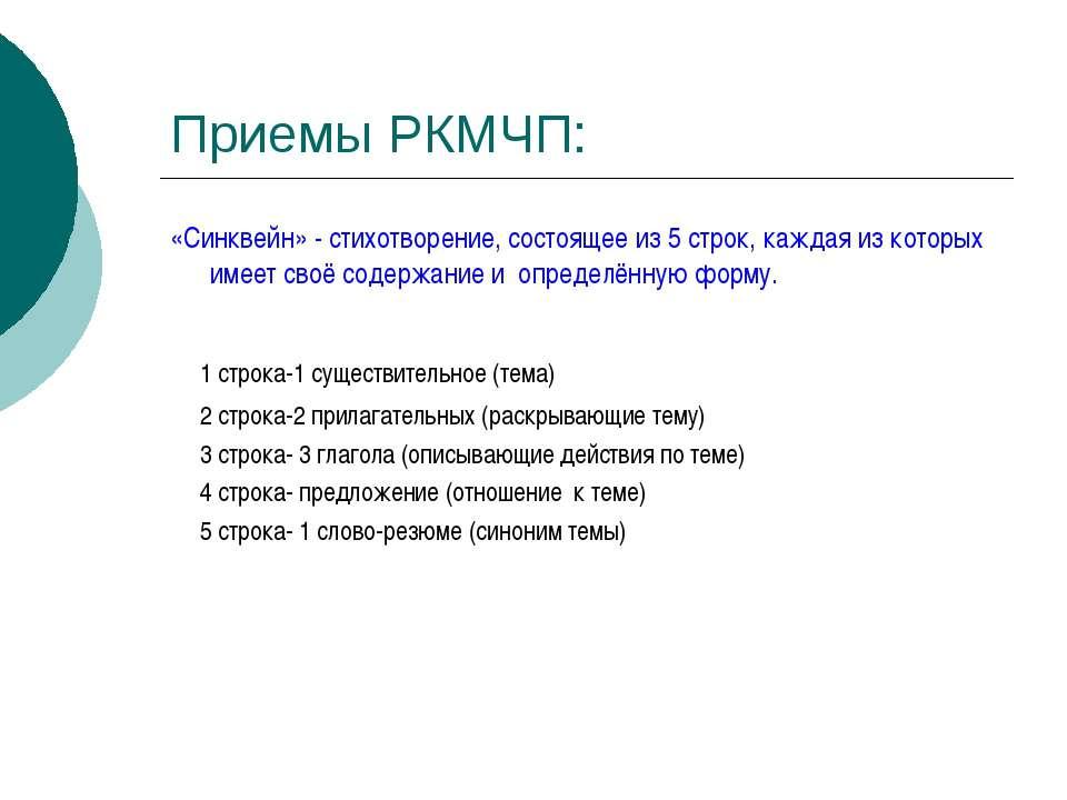 Приемы РКМЧП: «Синквейн» - стихотворение, состоящее из 5 строк, каждая из кот...