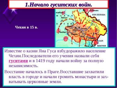 1.Начало гуситских войн. Известие о казни Яна Гуса взбудоражило население Чех...