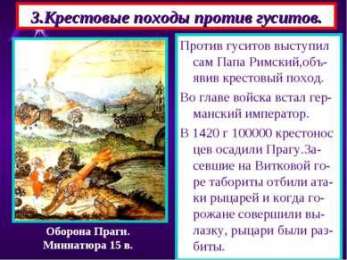 3.Крестовые походы против гуситов. Против гуситов выступил сам Папа Римский,о...