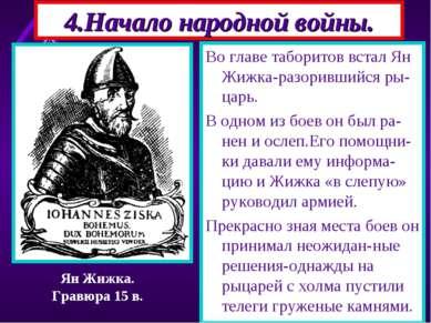4.Начало народной войны. Во главе таборитов встал Ян Жижка-разорившийся ры-ца...