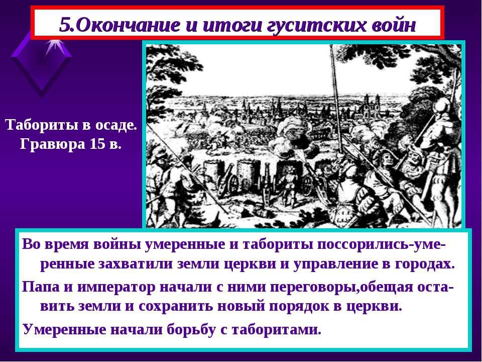 5.Окончание и итоги гуситских войн Во время войны умеренные и табориты поссор...