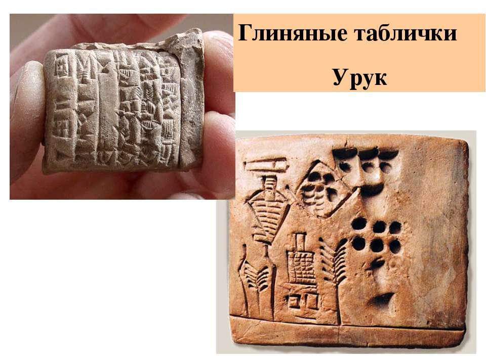 Глиняные таблички Урук