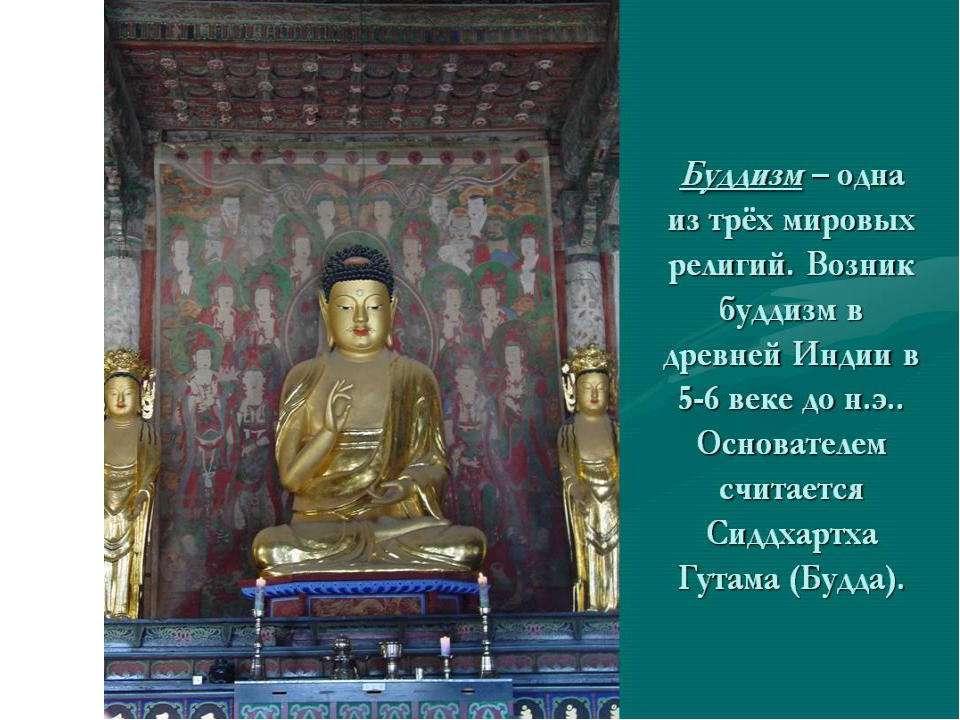 Медаль за религию буддизма