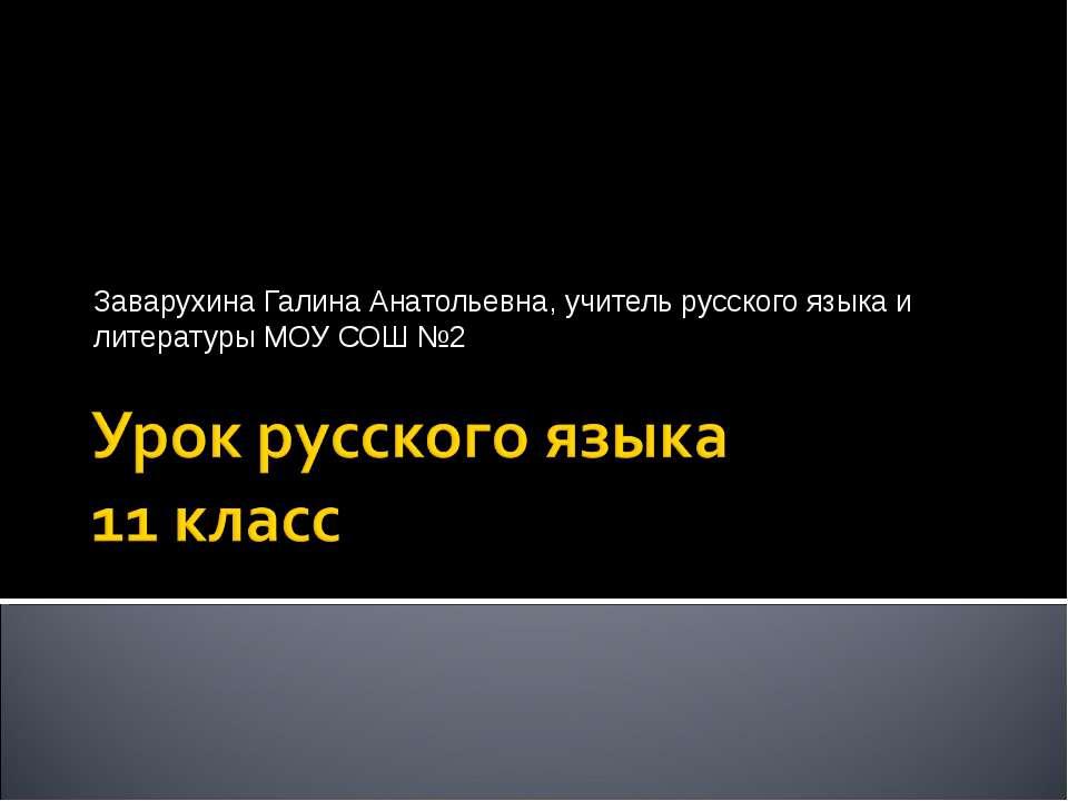 Заварухина Галина Анатольевна, учитель русского языка и литературы МОУ СОШ №2