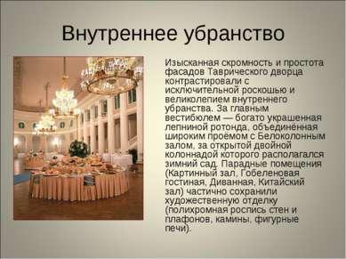 Внутреннее убранство Изысканная скромность и простота фасадов Таврического дв...