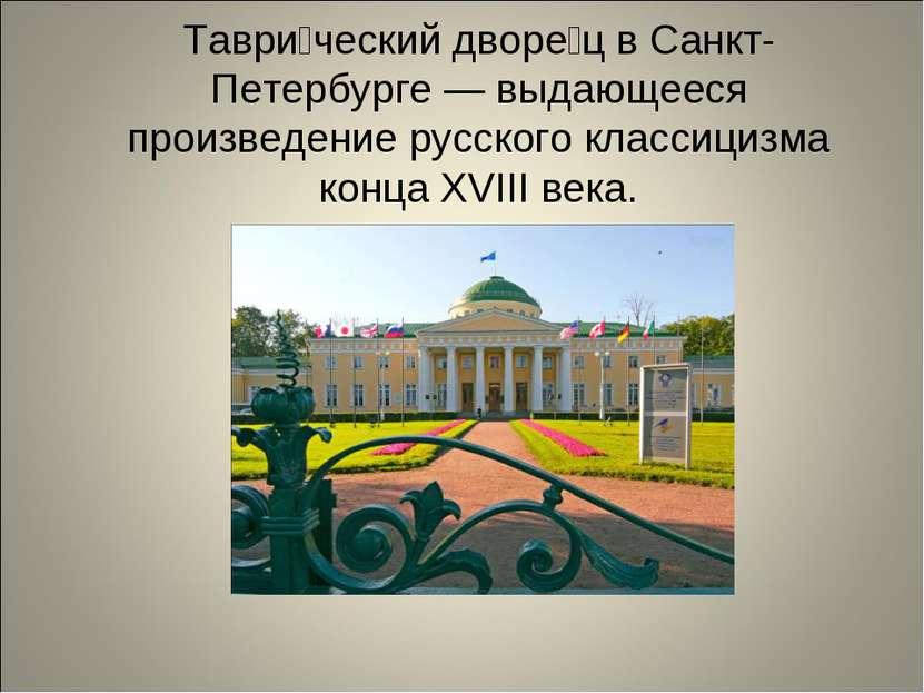 Таври ческий дворе ц в Санкт-Петербурге — выдающееся произведение русского кл...