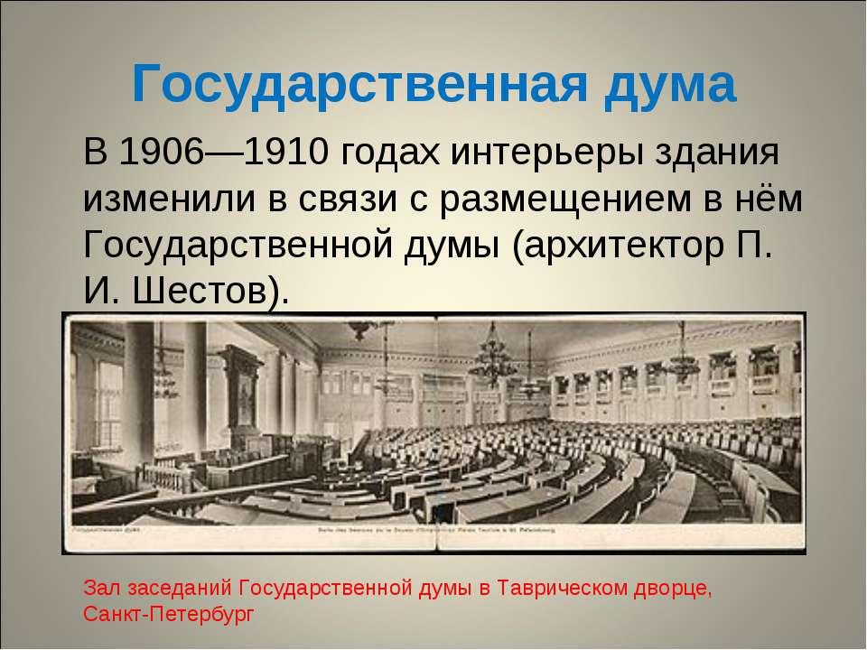 Государственная дума В 1906—1910 годах интерьеры здания изменили в связи с ра...