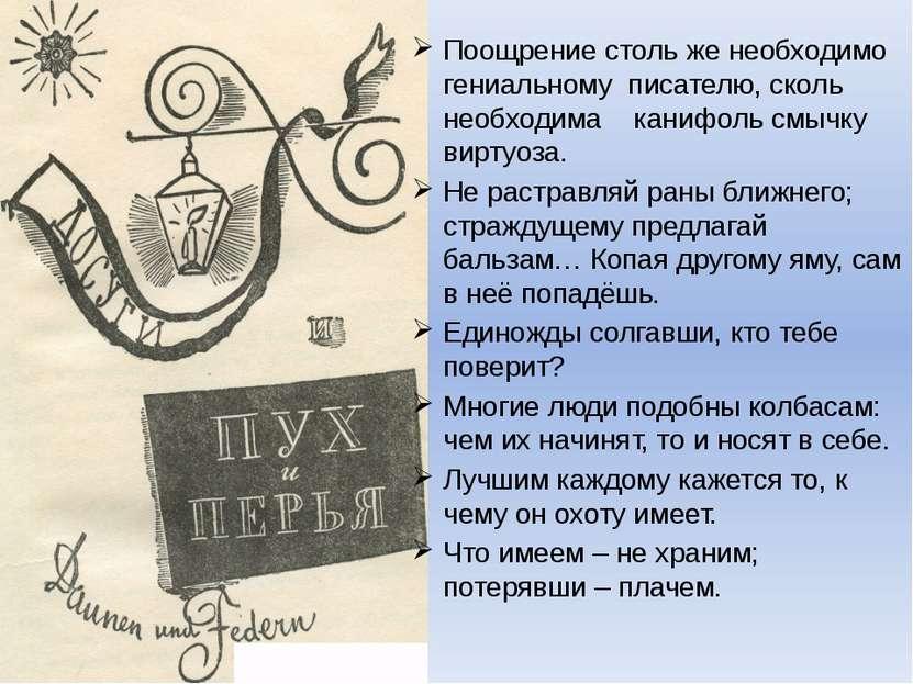 « Поощрение столь же необходимо гениальному писателю, сколь необходима канифо...