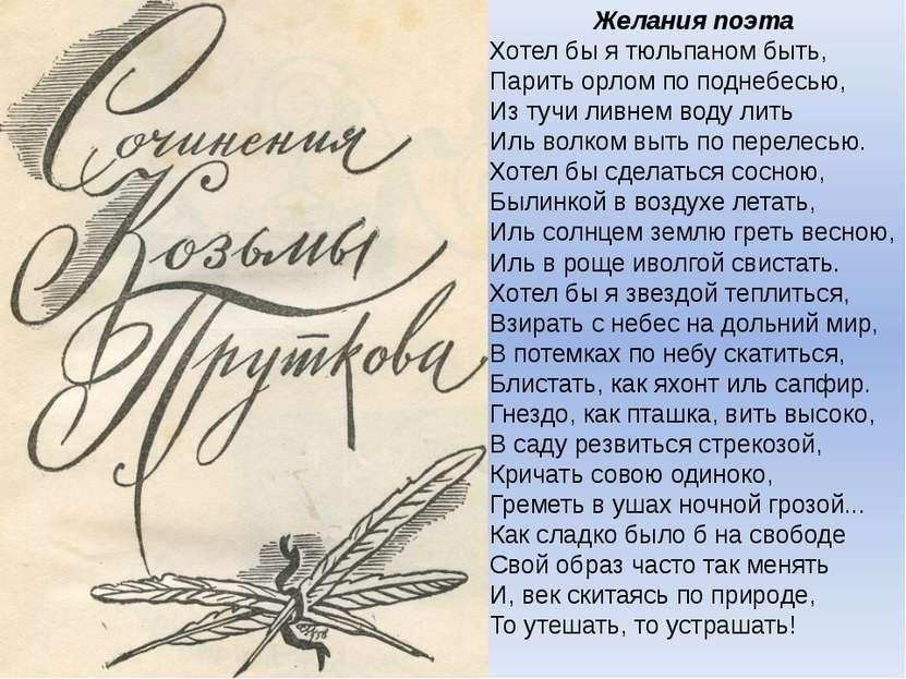 Желания поэта Хотел бы я тюльпаном быть, Парить орлом по поднебесью, Из тучи ...