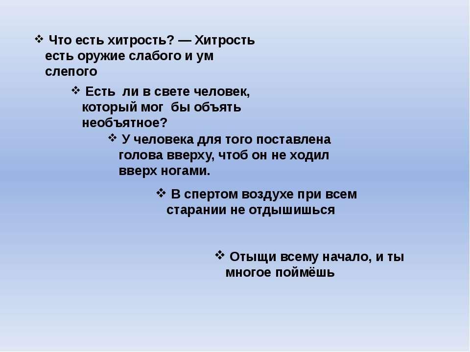 Что есть хитрость? — Хитрость есть оружие слабого и ум слепого У человека для...