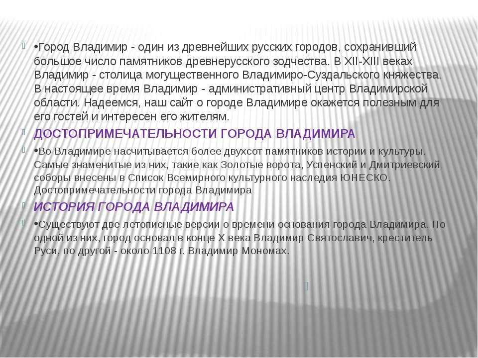 •Город Владимир - один из древнейших русских городов, сохранивший большое чис...